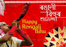 Rongali Bihu Assamese Wishes SMS