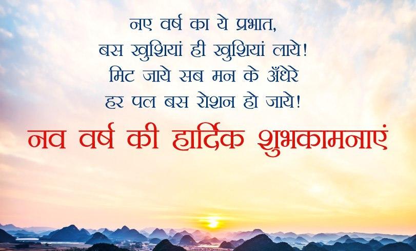 Happy New Year hindi wishes