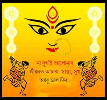 Durga Puja Wishes Assamese