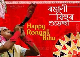 Rongali Bihu Assamese Wishes SMS