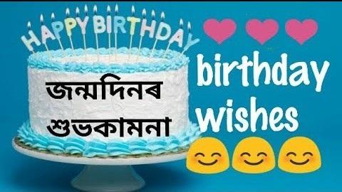 Birthday Wishes Nabou Assamese