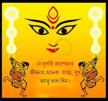 Durga Puja Wishes Assamese